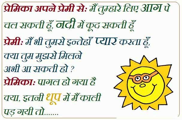 Jokes For Kids in Hindi