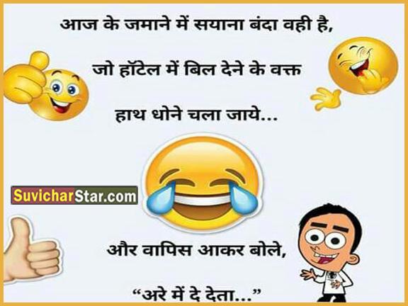 Jokes Gujarati