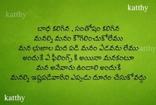 Telugu Quotes On Life
