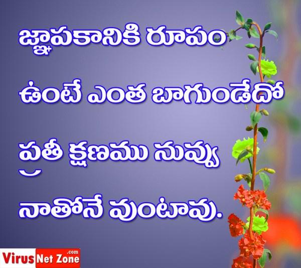 Telugu Lovely Quotes: Telugu Quotes