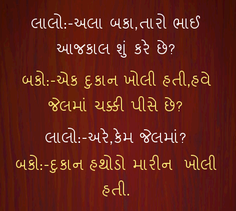 Adult Jokes in Gujarati