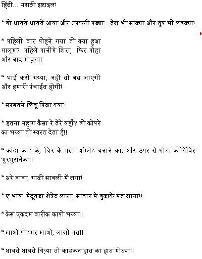 marathi funny jokes