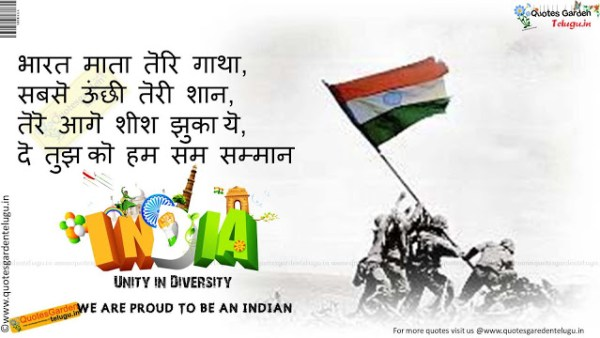 Republic Day Quotes In Hindi