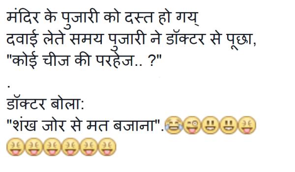 haryanvi dirty jokes