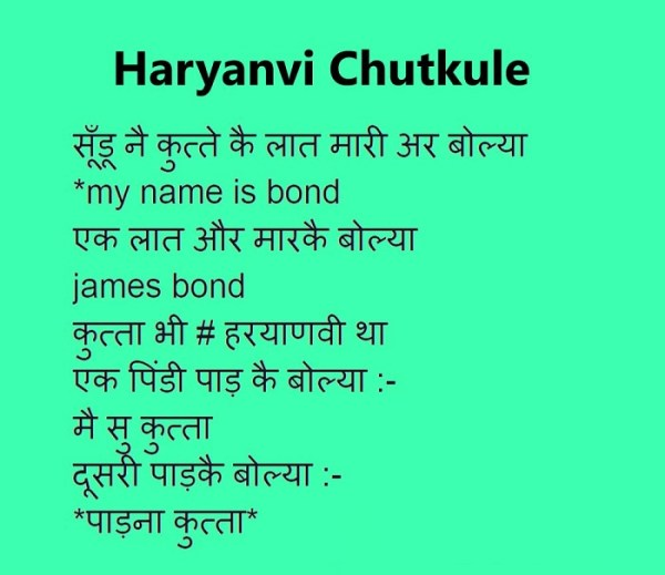 Haryanvi Jokes