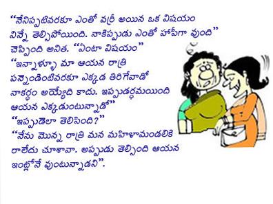 telugu comedy jokes