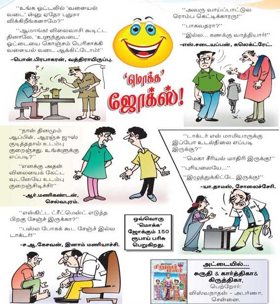 tamil dirty jokes