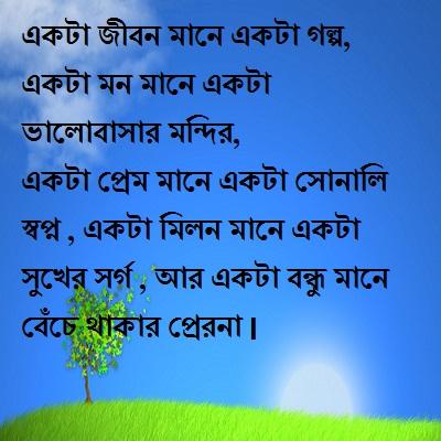 Funny Jokes In Bengali