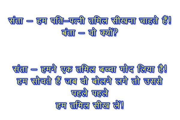 santa banta non veg jokes in hindi