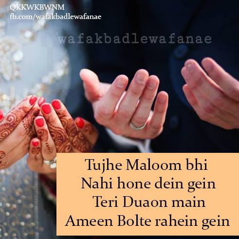 islamic quotes about marriage