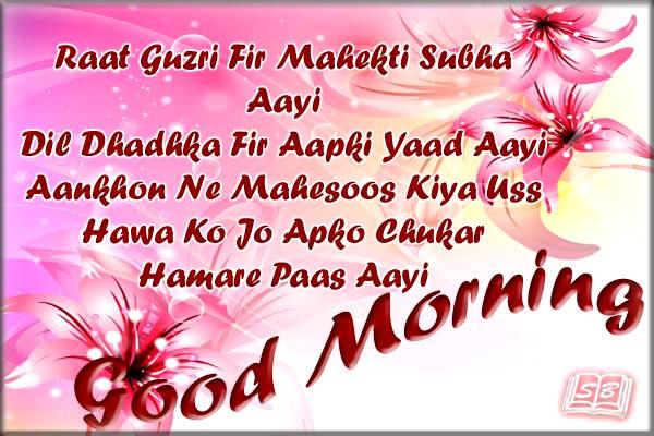 Good Morning Wallpaper In Hindi