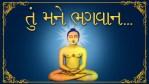 Tu Mane Bhagwan Ek Vardan Aapi De Lyrics