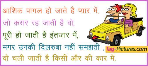 Hindi Shyari