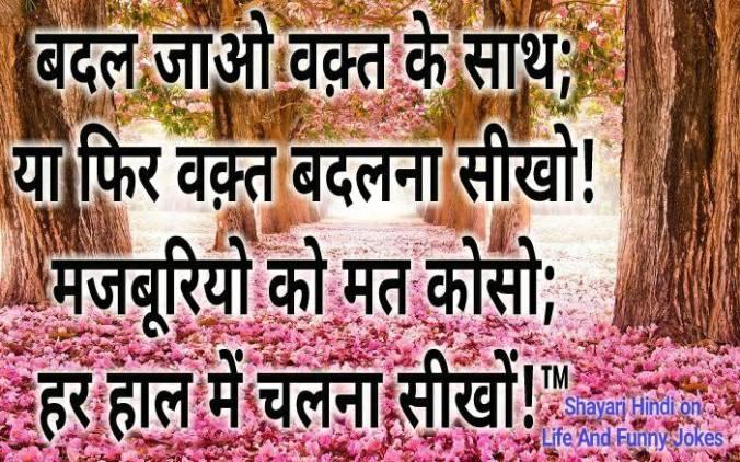 Today Hindi Shayari for 17 May 2019