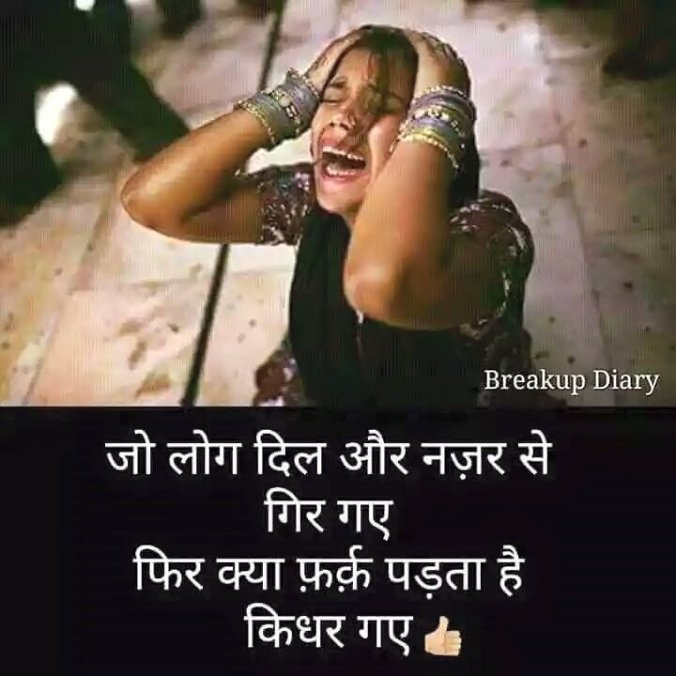 Today Hindi Shayari for 18 May 2019