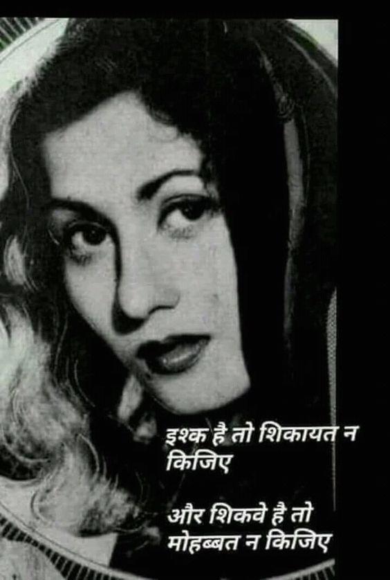 Today Hindi Shayari for 24 May 2019