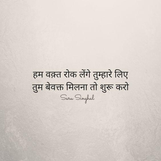 Today Hindi Shayari for 23 May 2019