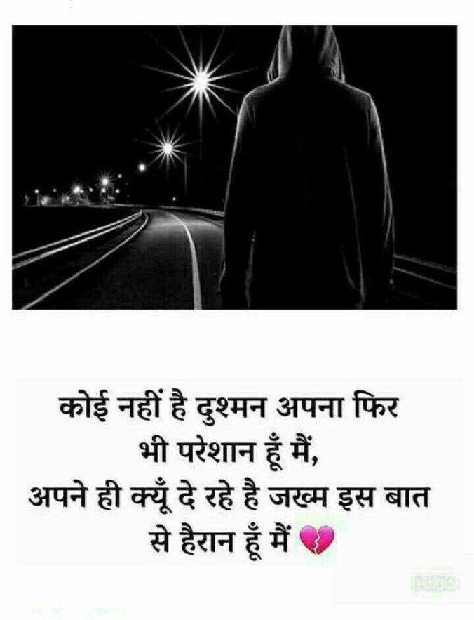 Today Hindi Shayari for 20 May 2019