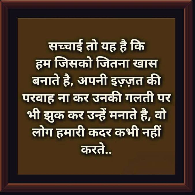 Today Hindi Quotes For 21 May 2019