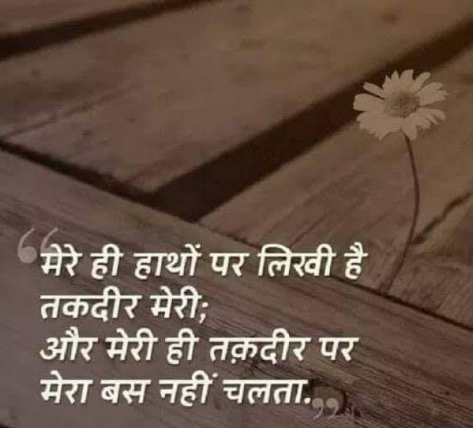 Hindi Quotes for Today 24 May 2019