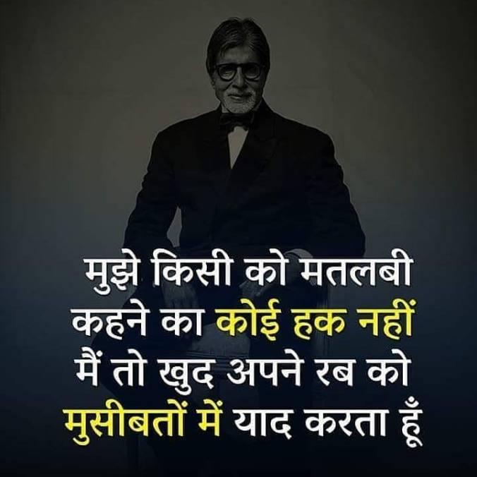 Today Hindi Shayari for 30 May 2019