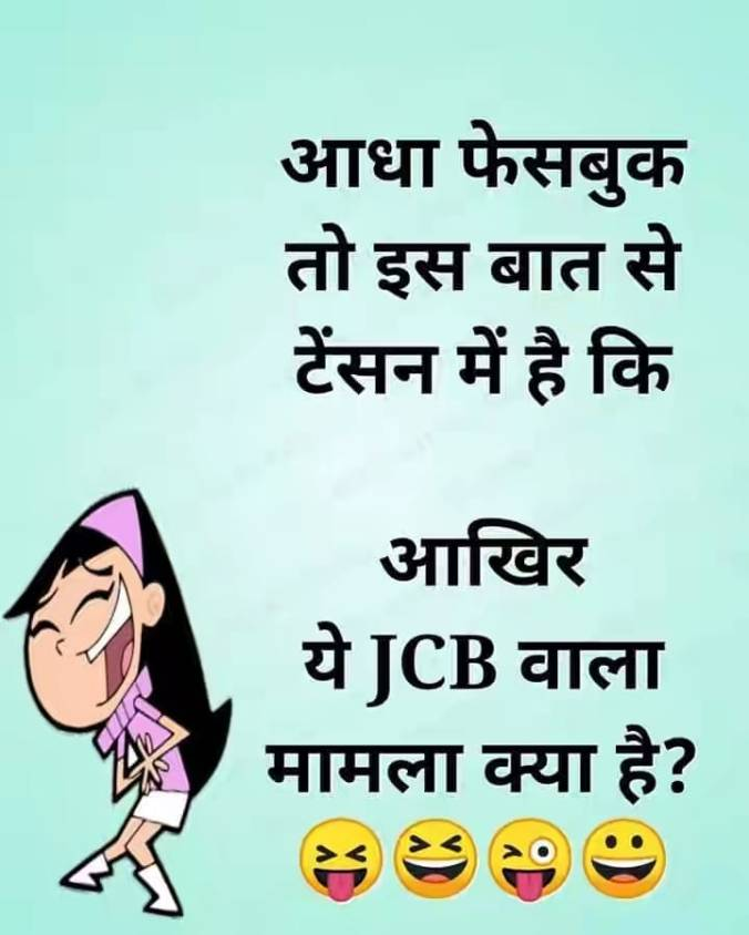 Today Hindi Jokes for 30 May 2019