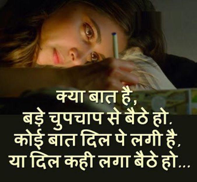 Today Hindi Shayari for 10 June 2019