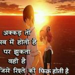 Today Hindi Quotes for 3 June 2019