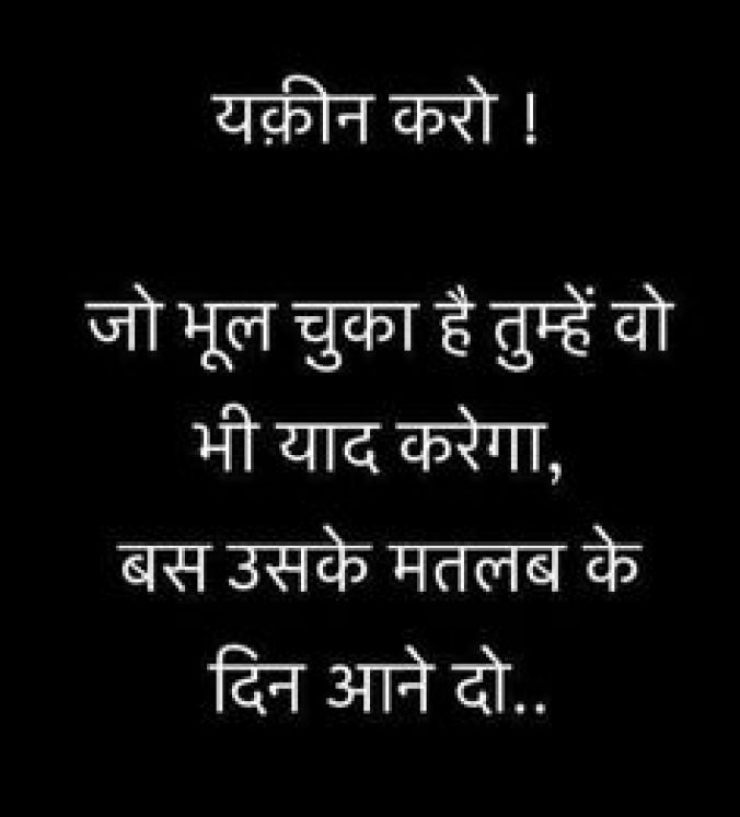 Today Hindi Quotes for 18 June 2019