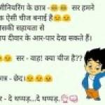 Today Hindi Jokes for 19 June 2019
