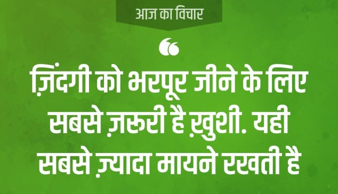 Today Hindi Quotes for 5 June 2019