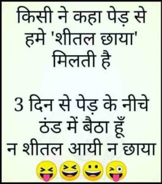 Today Hindi Jokes for 05 June 2019