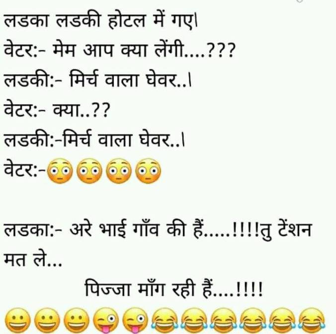 Today Hindi Jokes for 8 June 2019