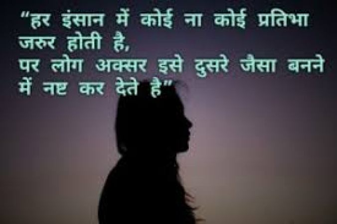 Today Hindi Quotes for 14 June 2019