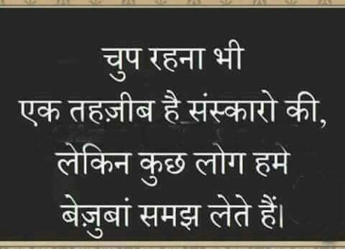 Today Hindi Quotes for 13 June 2019