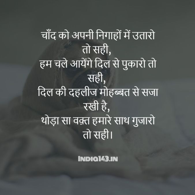 Today Hindi Shayri 7th dec.2019