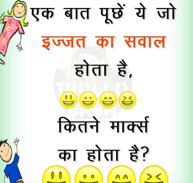 Today Hindi Jokes 9th dec.2019
