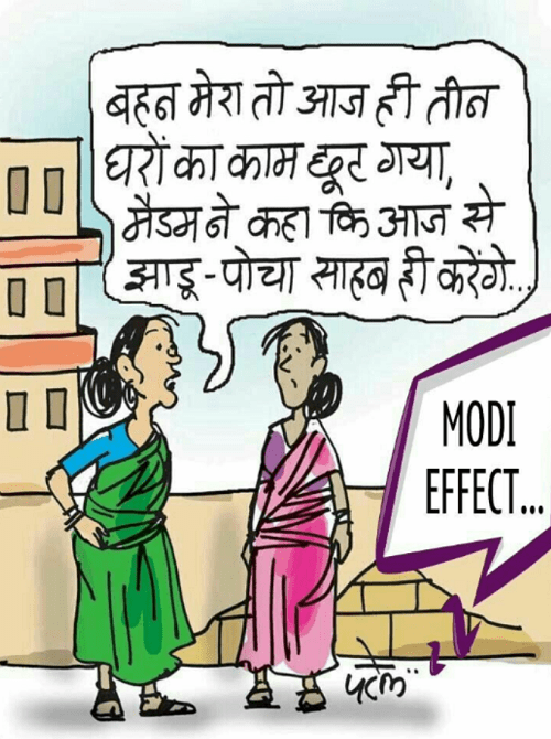 modi-clean-india-funny-joke