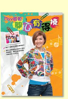 開心有得揀(CD+DVD) - May姐姐正向兒歌| mp3下載| 精彩MV