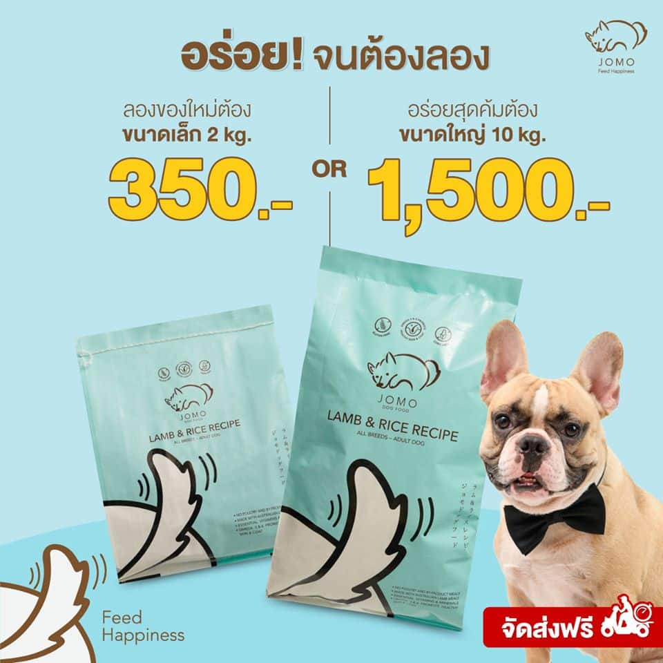 ถุงอาหารสุนัขเกรดพรีเมียม JOMO พร้อมราคา