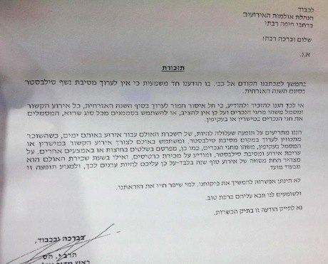 Haifa rabbi letter