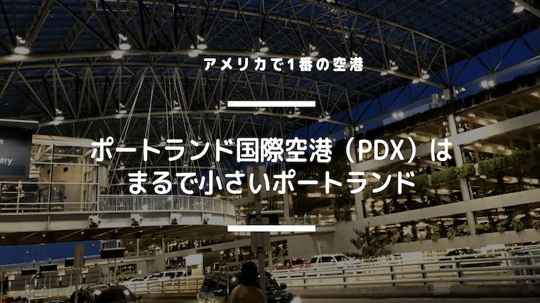 全米No1 空港を知っていますか? ポートランド 国際空港を紹介