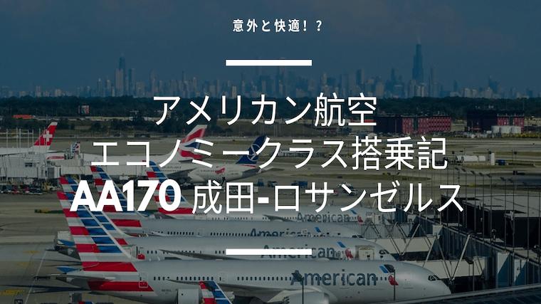 【最悪?意外と快適?】 アメリカン航空の評判を確かめてみた