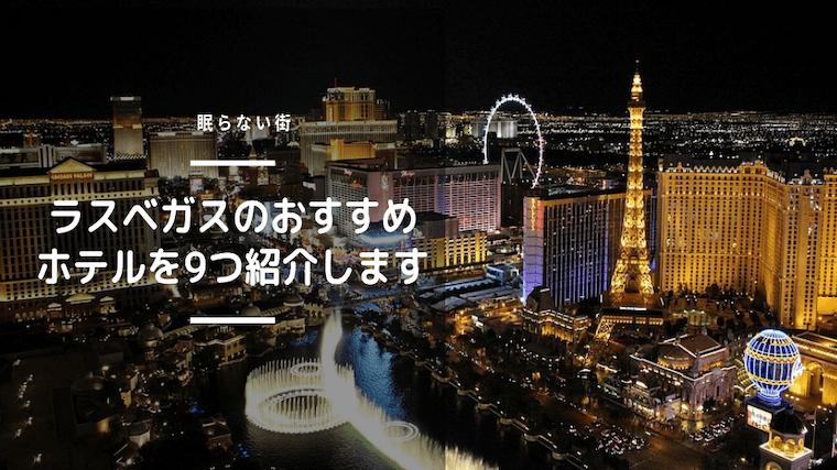 【2020年版】眠らない街ラスベガスのおすすめホテル10選を紹介!