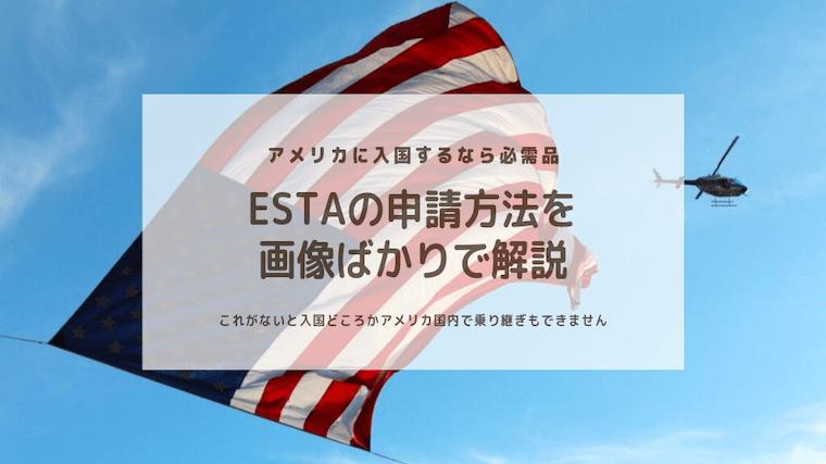 ESTA 申請方法