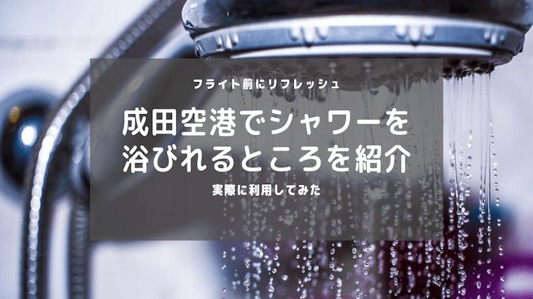 成田空港 シャワー