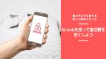 ホテルにはないAirbnbの魅力を紹介【¥3,700分のクーポンを配布中】
