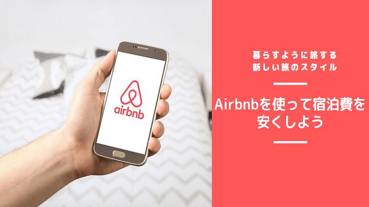 Airbnbとは