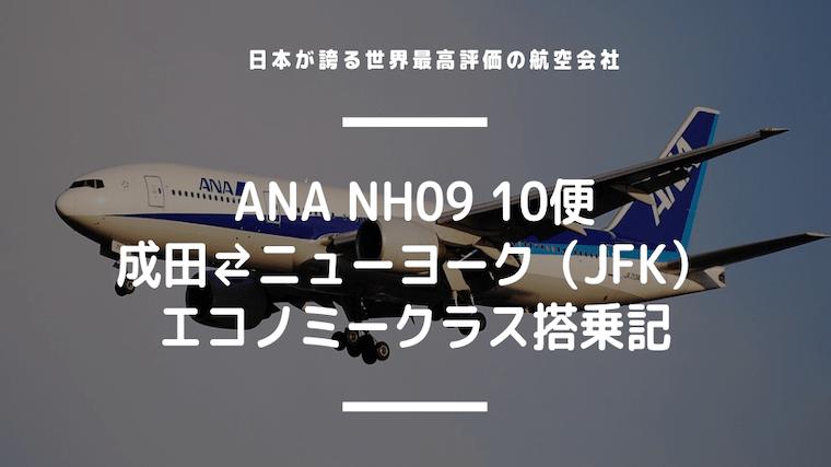 ANAの成田発ニューヨーク行きはエコノミークラスでも快適!!