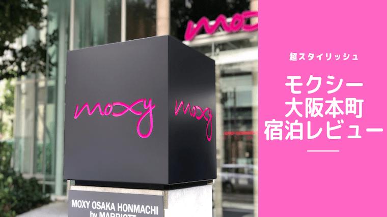 モクシー大阪 ブログ